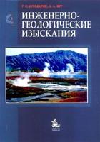 Инженерно-геологические изыскания. Гриф МО.