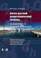 Англо-русский политехнический словарь по энергетике и ядерной безопасности. Проектирование, строительство, эксплуатация. В 2 томах