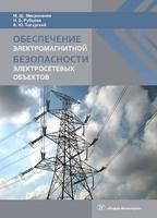Обеспечение электромагнитной безопасности электросетевых объектов