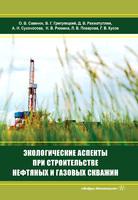 Экологические аспекты при строительстве нефтяных и газовых скважин