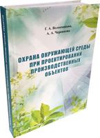 Охрана окружающей среды при проектировании производственных объектов