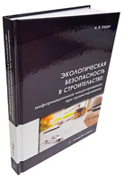 Экологическая безопасность в строительстве: информационное моделирование при проектировании