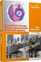 Европейские методы физико-механических испытаний цемента. Издание 2-е
