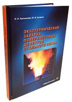Экзотермическая заварка поверхностных дефектов стального литья