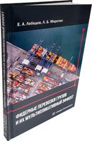 Фидерные перевозки грузов и их мультипликативный эффект