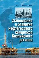 Становление и развитие нефтегазового комплекса Каспийского региона