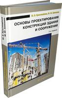 Основы проектирования конструкций зданий и сооружений. Издание 2-е, перераб. и доп.