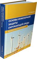 Основы инженерной защиты окружающей среды. Издание 2-е, испр. и доп.