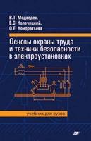 Основы охраны труда и техники безопасности в электроустановках