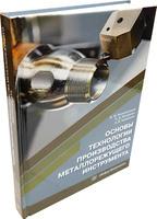 Основы технологии производства металлорежущего инструмента