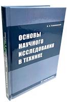 Основы научного исследования в технике. Издание 3-е, перераб. и доп.