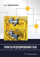 Пункты редуцирования газа