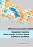 Геохимические технологии поисков, разведки, разработки, добычи и переработки нефти и газа