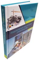 Геодезическое обеспечение строительства. Издание 2-е