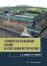 Геофизические исследования скважин на нефтегазовых месторождениях