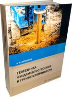 Геотехника фундаментостроения и грунтоустойчивости