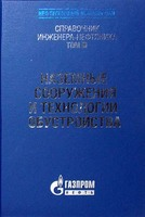 Справочник инженера-нефтяника. Том III. Наземные сооружения и технологии обустройства
