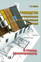Руководство по проектированию и расчету строительных конструкций