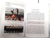 Полвека в океане.История рыбных промыслов Дальнего Востока в рассказах,очерках, репортажах