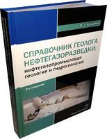 Справочник геолога нефтегазоразведки: нефтегазопромысловая геология и гидрогеология. Издание 2-е, доп.
