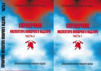 Справочник инспектора пожарного надзора в 2-х частях. Издание 3-е , перераб.