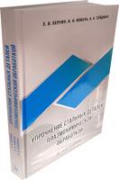 Упрочнение стальных деталей плазмохимической обработкой