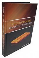 Теплообмен: теория и практика