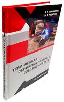 Термическая обработка сварных соединений труб