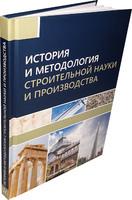 История и методология строительной науки и производства
