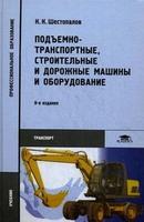Подъемно-транспортные, строительные и дорожные машины и оборудование. Издание 9-е