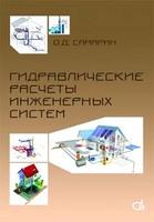 Гидравлические расчеты инженерных систем