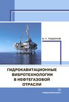 Гидрокавитационные вибротехнологии в нефтегазовой отрасли