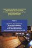Совершенствование технологии производства окатышей и нового железорудного сырья для современной доменной плавки. Комплект в 2-х томах