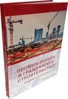 Промышленное и гражданское строительство. Введение в профессию