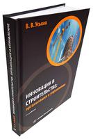 Инновации в строительстве: организация и управление. Издание 2-е