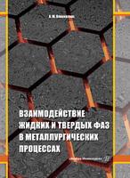 Взаимодействие жидких и твердых фаз в металлургических процессах