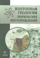 Изотопная геология норильских месторождений