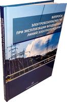 Вопросы электробезопасности при эксплуатации воздушных линий электропередачи. Издание 3-е, перераб. и доп.