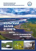 Кольский залив и нефть: биота, карты уязвимости, загрязнение