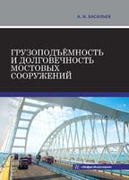 Грузоподъёмность и долговечность мостовых сооружений