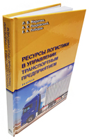 Ресурсы логистики в управлении транспортным предприятием. Издание 2-е