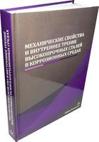 Механические свойства и внутреннее трение высокопрочных сталей в коррозионных средах