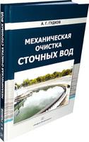 Механическая очистка сточных вод. Издание 2-е, перераб. и доп.