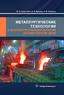 Металлургические технологии в высокопроизводительном конвертерном цехе