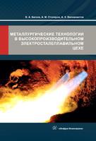 Металлургические технологии в высокопроизводительном электросталеплавильном цехе