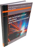 Металловедение сварки магниевых сплавов
