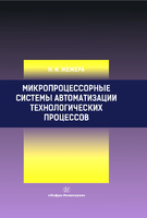 Микропроцессорные системы автоматизации технологических процессов