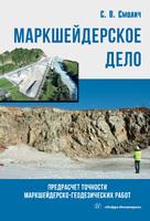 Маркшейдерское дело: предрасчет точности маркшейдерско-геодезических работ