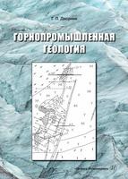 Горнопромышленная геология
