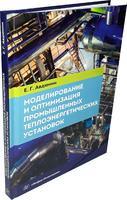 Моделирование и оптимизация промышленных теплоэнергетических установок